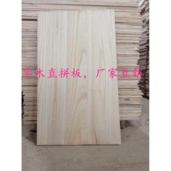 17mm桐木直拼板实木板集成材实木板板材橱柜板木工板模型材料板