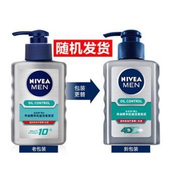 妮维雅男士洗面奶150g控油祛痘深层清洁保湿泡沫洁面乳去油去痘印黑头