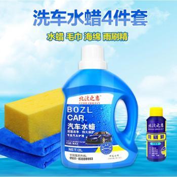 洗车液套装上光水蜡浓缩大桶洗车蜡泡沫汽车用品清洁剂中性不伤车4件套