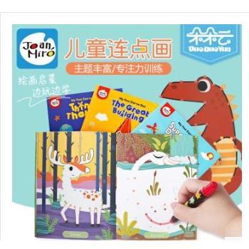 美乐JoanMiro连点画儿童涂色画本益智连点成画2-4-6岁宝宝连线书
