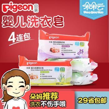 贝亲婴儿洗衣皂120g*4连包新生儿童肥皂bb皂宝宝专用去污尿布皂