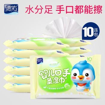 德佑婴儿湿巾纸迷你10小包10抽便携宝宝新生儿手口专用湿纸巾