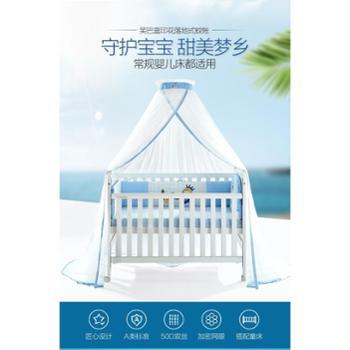 笑巴喜婴儿床蚊帐带支架通用新生儿童床宝宝蚊帐罩夹式全罩落地
