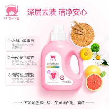 红色小象婴儿洗衣液宝宝专用婴儿新生家庭装促销组合装
