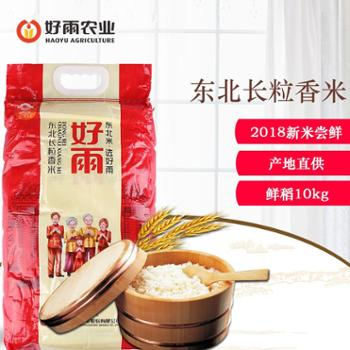东北长粒香米10kg2018新米现磨农场直供吉林大米