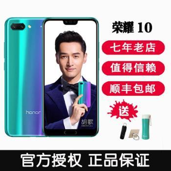 【年货节抢购!赠多重好礼】HUAWEI/华为荣耀10全网通4G手机AI摄影全面屏手机