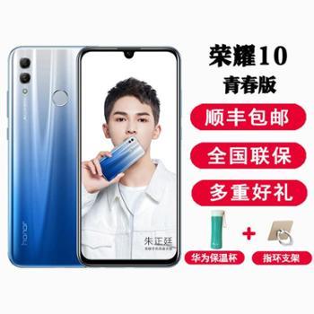 华为/荣耀10青春版幻彩渐变全网通版智能手机移动联通电信4G手机双卡双待