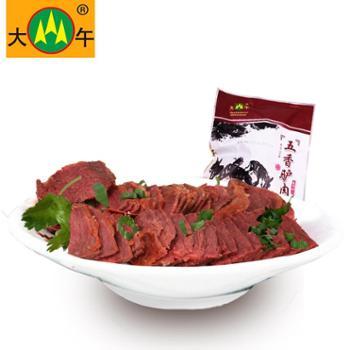 大午食品五香驴肉175g*5袋河北特产原味保定驴肉熟食肉类真空送礼