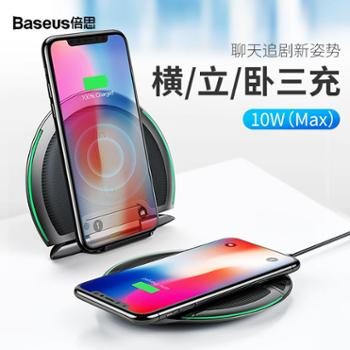 Baseus/倍思 适用于iphonex手机快充充电器 横立卧通用折叠三用无线充