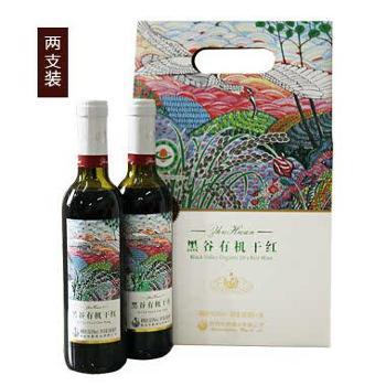 【朱鹮酒业】陕西特产 黑谷酒 有机 干红 田园风 10度 360mlx2 双支礼盒送礼*