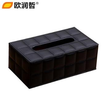 欧润哲 长方形手抽纸纸巾盒 黑色长方羊皮纹纸巾盒 家用面巾纸盒