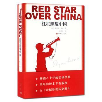 红星照耀中国埃德加·斯诺著董乐山译