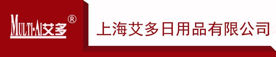 上海艾多日用品有限公司