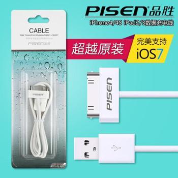 品胜 苹果数据线充电线 标准版ipad 2/3 iphone 4/4s 新包装