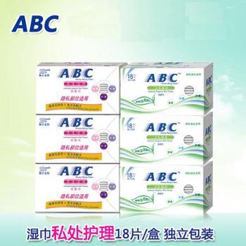 [包邮]ABC湿巾隐私部位茶树精华3盒+卫生湿巾3盒组合装108片私处护理