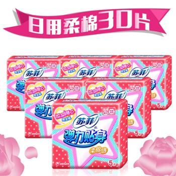 [包邮]苏菲卫生巾初肌感弹力贴身柔棉感日用棉柔230mm 5片 x 6包 卫生巾