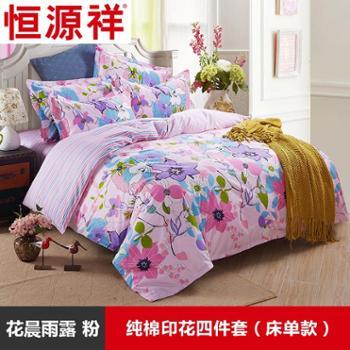 【正品包邮】恒源祥家纺 四件套纯棉 1.5 1.8m床 双人被套200*230简约床上用品