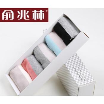 俞兆林 新款女士船袜 条纹船袜女 棉袜子女 休闲女袜盒装