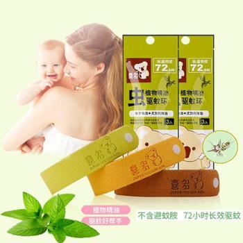 Hito喜多母婴用品植物精油防蚊手环3支装长效驱蚊防蚊