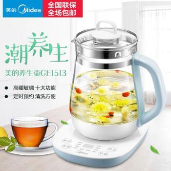 Midea/美的 MK-GE1513 多功能养生壶煎药电热烧水壶花茶壶保温壶