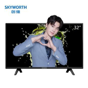 创维(SKYWORTH)32X632英寸10核窄边高清人工智能网络WIFI卧室液晶平板电视机