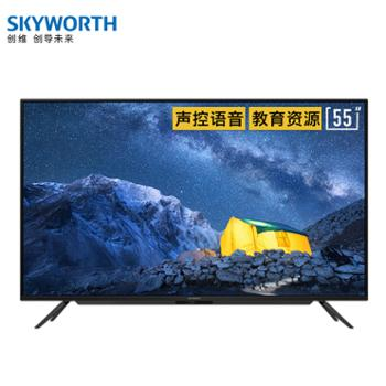 创维(SKYWORTH) A4 智慧屏全面屏 4K超高清电视机