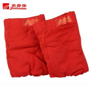 本命年双条装男士内衣内裤木代尔平角裤精装大红色裤头纯色男舒适平安吉祥男士9272