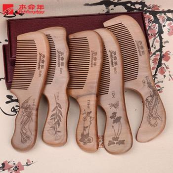 本命年泰山黑桃木梳木质一体宽齿梳子带柄梳子礼盒