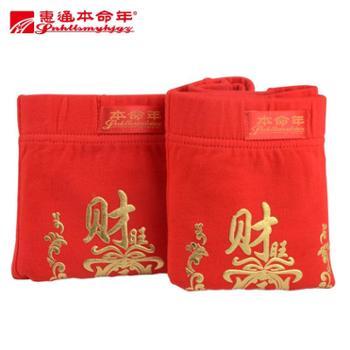 本命年2条装男士内裤弹力棉平角裤衩红色中腰性感舒适8188
