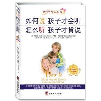 如何说孩子才会听怎么听孩子才肯说(中文五周年修订版)教育书籍