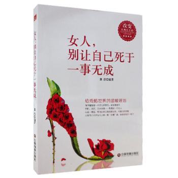 【正版现货】女人,别让自己死于一事无成女性励志女人枕边必读书籍