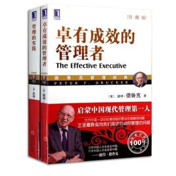卓有成效的管理者&管理的实践(珍藏版德鲁克管理经典共2册)