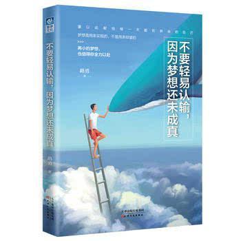 不要轻易认输,因为梦想还未成真9787201111711路勇成功/励志成功/激励成功法则天津人民出版社