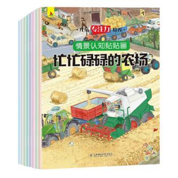 情景认知贴贴画 全套8册彩图 2-6岁儿童专注力培养
