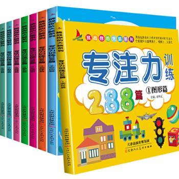 新版专注力288例 全套8册 专注力训练书学前 幼儿童思维专注力训练