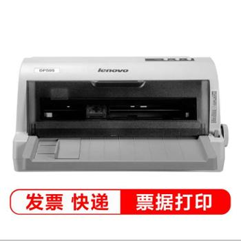 【票据针式】联想DP505针式打印机增值税发票快递单平推据送货单出库单