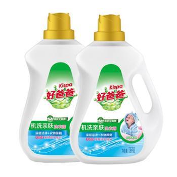 好爸爸洗衣液机洗立白亲肤洗衣露1.8kg+1.8kg瓶装