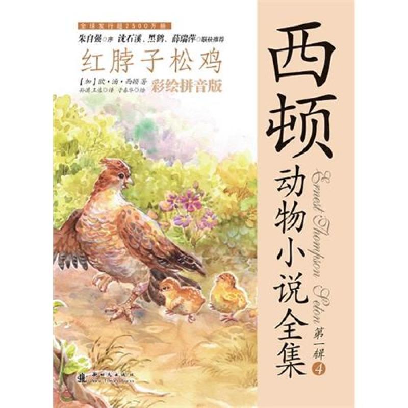 西顿动物小说全集(彩绘拼音版)——红脖子松鸡