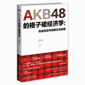 AKB48的格子裙经济学-粉丝效应中的新生与创意田中秀臣9787115366726人民邮电出版