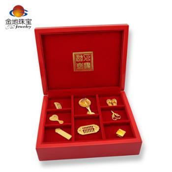 金地珠宝 足金婚庆八宝婚嫁套装 黄金摆件梳子如意称镜子鞋子剪刀尺子算盘宝盆