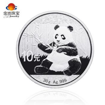 金地珠宝熊猫银纪念币30克熊猫银币收藏投资送礼佳品