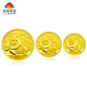 金地珠宝2015版熊猫金币三枚套装纪念币金币熊猫币套装投资送礼收藏送朋友送长辈