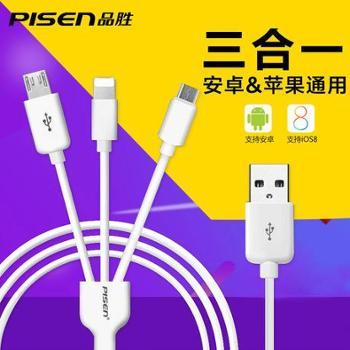 品胜 Type-C 三合一数据线数据充电线适用于苹果6/7安卓系列TYPE