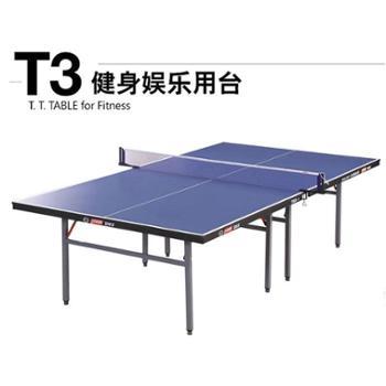 红双喜乒乓球台T3526折叠式乒乓球桌比赛球台送网架