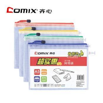 Comix/齐心A1156超实惠网格袋A5办公文具整理收纳单个价格