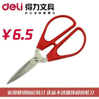 得力文具6036办公剪刀家用缝纫厨房剪刀优质不锈钢锋利剪纸刀一把价格