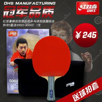 红双喜横拍双面反胶乒乓球拍弧圈结合快攻5星送X5002(A5002)1支