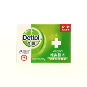 滴露健康抑菌香皂(经典松木)125g