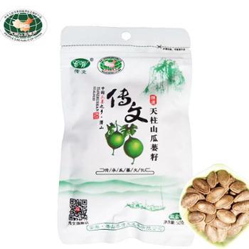 传文 天柱山瓜蒌子50g 椒盐味