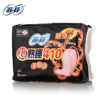 苏菲超熟睡410柔棉感卫生巾4片